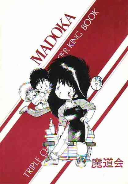 Madoka Super King Book
